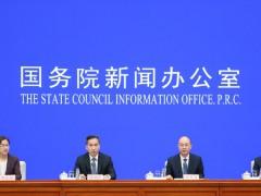 国新办举行国务院政策例行吹风会