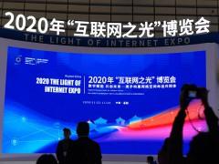 """2020年世界互联网大会""""互联网之光""""博览会在乌镇开幕"""