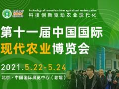 第十一届中国国际现代农业博览会