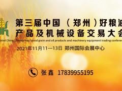 郑州粮油机械展会